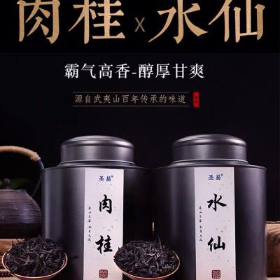 正宗大红袍茶叶特级武夷岩茶 肉桂茶水仙茶组合两罐装共500g包邮