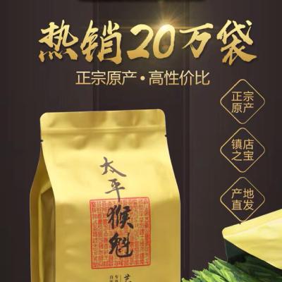 【试喝装】太平猴魁茶叶绿茶2019新茶黄山春茶50g散装