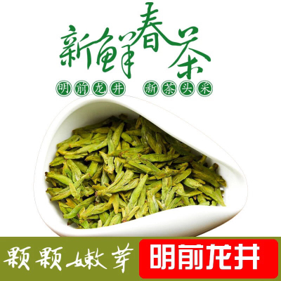 2020新茶正宗特级明前龙井茶叶 头采龙井嫩芽春茶绿茶500g质量特好