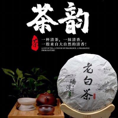 1饼珍藏级2009年磻溪料子高山枣香老白茶饼