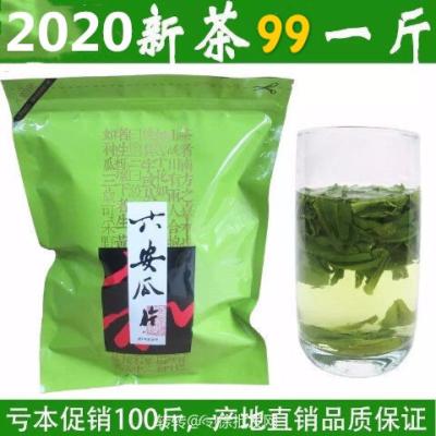 六安瓜片2020新茶春茶茶叶绿茶500克一斤茶农散装产地直销