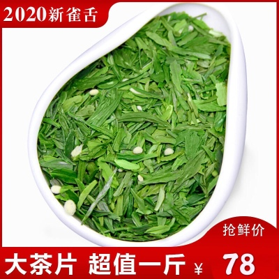 雀舌茶片绿茶2020新茶蒙顶山茶明前春茶叶雀舌碎茶片散装袋装500g