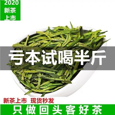 亏本试喝2020新茶现货龙井茶叶高山绿茶250g散装雨前一级 质量超好