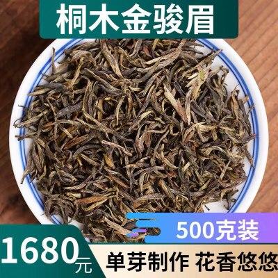 正宗桐木金骏眉红茶花果香茶叶手工全单芽武夷山新茶春茶罐装500克