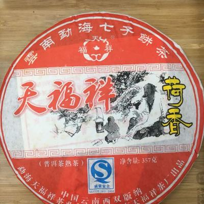 云南普洱茶勐海天福祥茶厂荷香七子饼茶357克 包邮