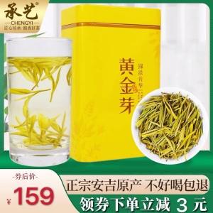 黄金芽茶叶2020新茶安吉白茶黄金白茶绿茶罐装黄金牙黄金叶