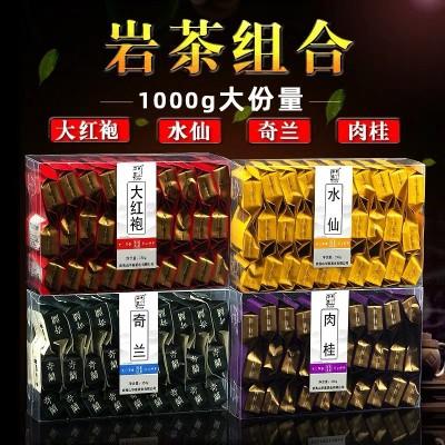特级武夷岩茶组合/1000g大红袍水仙肉桂桂奇兰茶叶小泡袋散装礼盒装