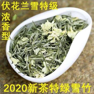 茉莉花茶2020新茶叶特级浓香兰雪碧潭竹四川花茶飘雪茉莉花茶250g