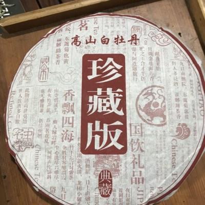 2011年福鼎高山老牡丹350克枣香