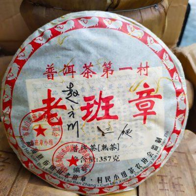 云南普洱茶2008年三爬老班章熟茶 普洱茶特级宫廷1饼357g