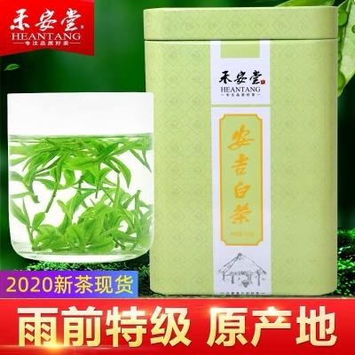 2020年新茶叶安吉白茶雨前特级50g正宗绿茶官方旗舰店