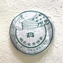 大益 2006年 14年陈茶 银孔雀 青饼 普洱茶生茶 250克