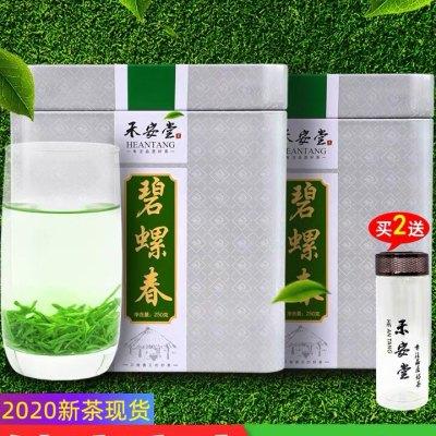 【买一送一】共500g碧螺春2020年新茶叶散装特绿茶级