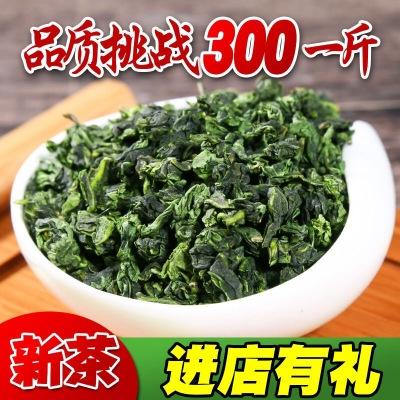 新茶秋茶铁观音茶叶1725浓香型兰花香乌龙茶500g散装礼盒
