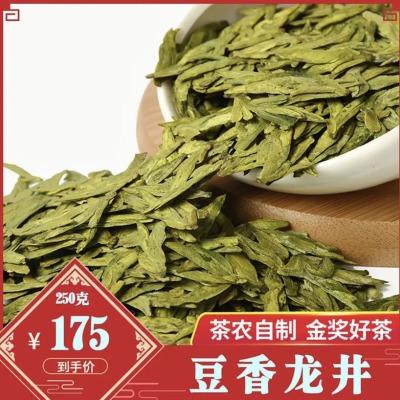 龙井2020新茶明前特级茶叶浓豆香型绿茶散装罐装250g茶农直销