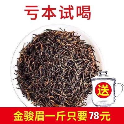 金骏眉红茶茶叶金俊眉红茶袋装浓香型罐装散装250g/500g