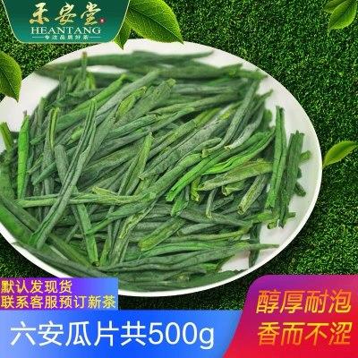 六安瓜片2020年新茶叶可定雨前绿茶共500g散装礼盒装