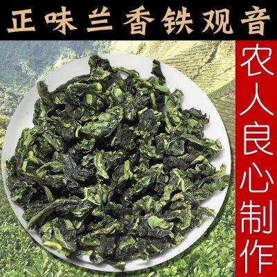 正味兰香安溪铁观音茶叶特级散装铁观音清香礼盒装新茶500g绝对好茶