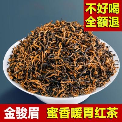 2020年新茶金骏眉红茶茶叶礼盒装小种红茶袋装特级浓香型