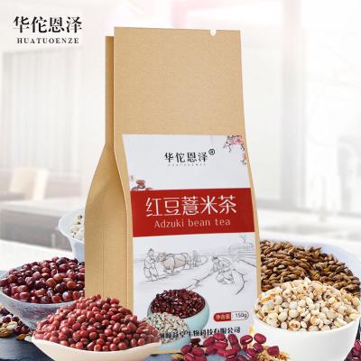 买2送1红豆薏米茶赤小豆祛湿茶养生养颜茶男女花茶袋泡茶150g30包