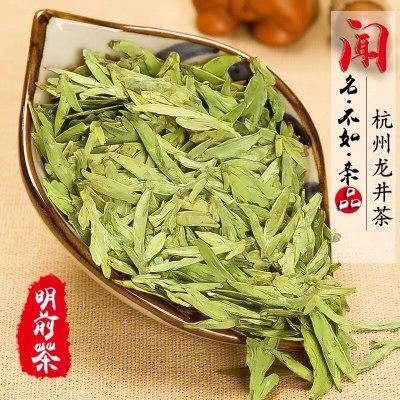 2020新茶杭州龙井茶叶特级明前茶500g 茶农直销杭州特产绿茶