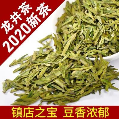 2020新茶龙井茶叶正宗杭州明前龙井茶春茶绿茶250g特级浓香型