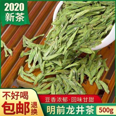 杭州龙井2020新茶高山级绿茶茶叶明前特嫩芽浓散装罐装龙井茶500g