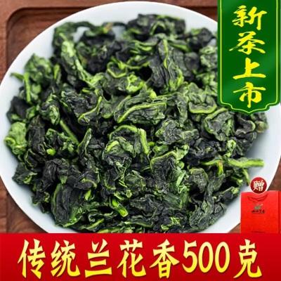 2020新茶浓香型铁观音茶叶 兰花香500g 小包装 秋茶乌龙茶