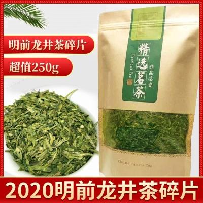 2020新茶龙井茶碎茶片明前龙井茶心茶碎茶茶叶沫绿茶半斤一斤装