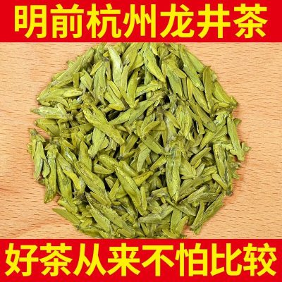 2020新茶上市明前杭州龙井2020新茶特级绿茶春茶嫩芽散装茶叶一斤