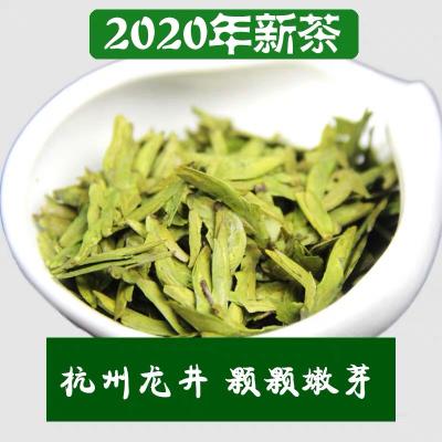 2021新茶叶 明前特级春茶绿茶杭州龙井嫩芽性价比高 罐装500g