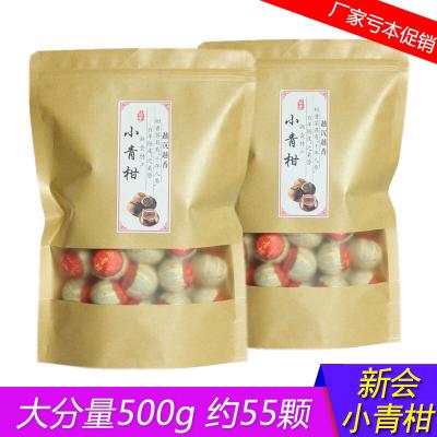 正宗新会小青柑普洱茶特级小柑橘陈皮桔普茶熟茶金桔散装茶叶250g