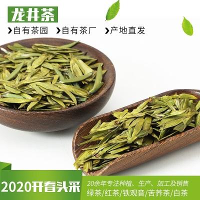 好茶2020新茶正宗杭州龙井茶新茶特级明前绿茶散装茶叶500g