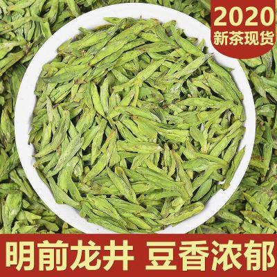 杭州原产龙井茶2020新茶明前龙井绿茶浓香型散装茶叶500g春茶上市