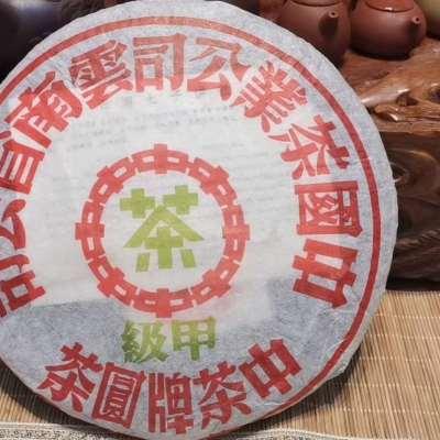 云南普洱茶2003年中茶7542黄印易武古树茶357g普洱生茶七子饼