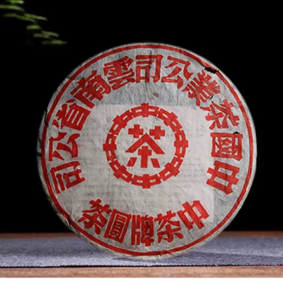 2009年中茶普洱茶 勐海红印圆茶357g七子饼普洱熟茶饼 陈年茶叶
