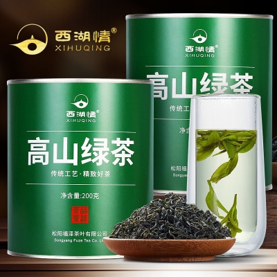 高山绿茶特级正宗松阳香茶叶云雾耐泡高档新春茶200g