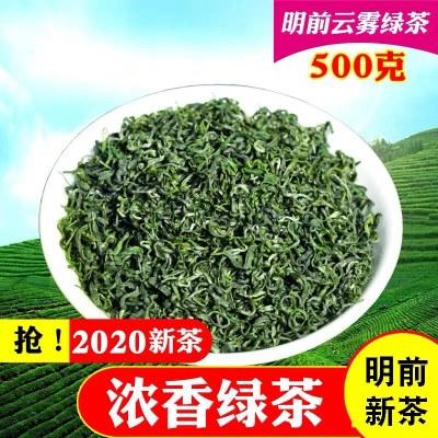 炒青绿茶2020年新茶叶高山浓香型四川绿毛峰明前特级蒙顶山500g