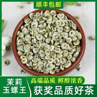 【广西横县茉莉花茶白玉螺王浓香型】瑞华新茶叶散装八窨500g