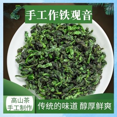 铁观音2020春茶安溪乌龙茶茶叶春茶清香型特级兰花香散装500g