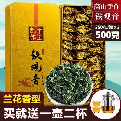 2020新茶安溪铁观音春茶浓香型茶叶乌龙茶1725散装礼盒装500g溪
