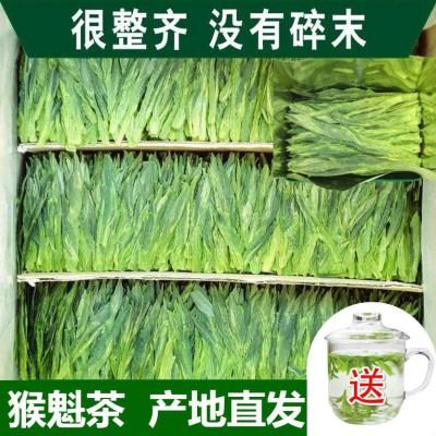 黄山猴魁绿茶叶【买就送杯】高山新茶叶谷雨春茶安徽猴魁茶250g装
