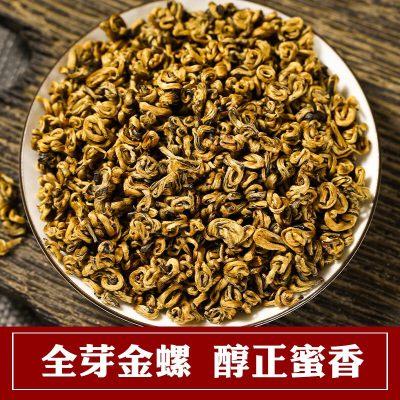 2020年红茶云南滇红茶凤庆工艺蜜香金螺500克礼盒装红碧螺特级金螺