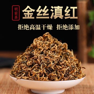 新茶 明前头春滇红茶 云南产地凤庆金丝滇红茶叶礼盒包装200克