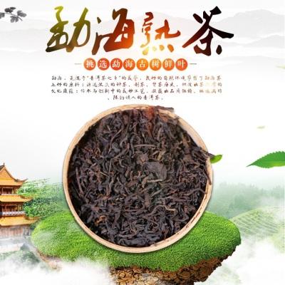 2016年云南特色茶叶 普洱茶 勐海熟茶500g 礼盒包装普洱茶熟茶