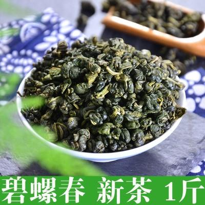 绿茶 碧螺春500克新茶云南明前茶叶 绿茶 浓香型滇绿茶叶