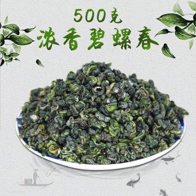 绿茶 碧螺春500克2020新茶云南明前茶叶 绿茶 浓香型滇绿茶叶