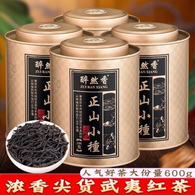 正山小种红茶茶叶特级正宗浓香型150g罐装2020新茶