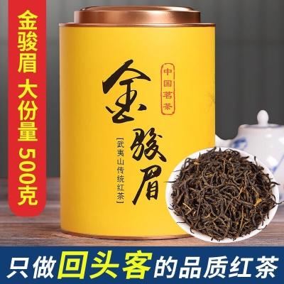武夷山金骏眉红茶罐装茶叶暖胃浓香型黄芽散装金俊眉蜜香红茶500g