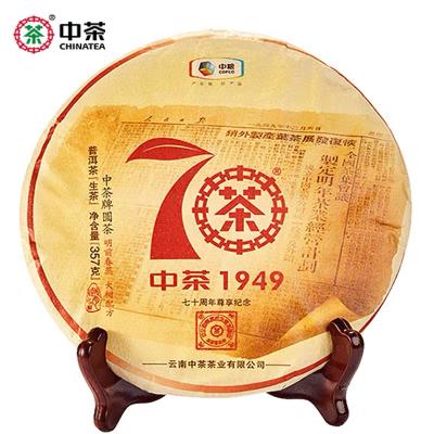 中茶普洱茶 2019年印级尊享大红印纪念版普洱生茶饼357g 中粮茶叶